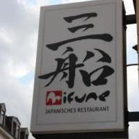 Japanisches Restaurant Mifune - Bild 4 - ansehen