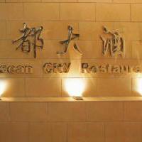 Ocean City Restaurant - Bild 3 - ansehen
